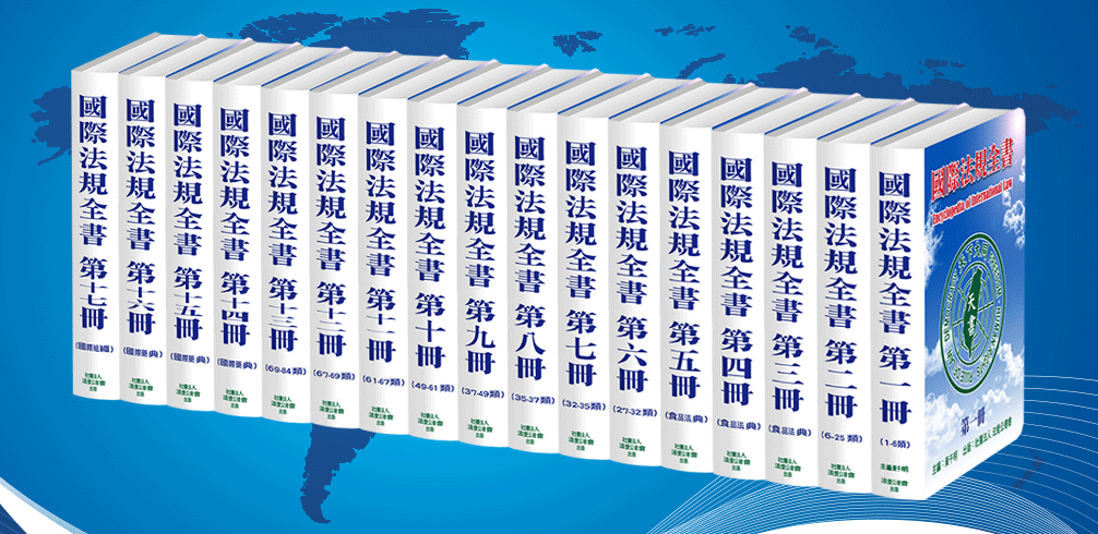 國際法規全書